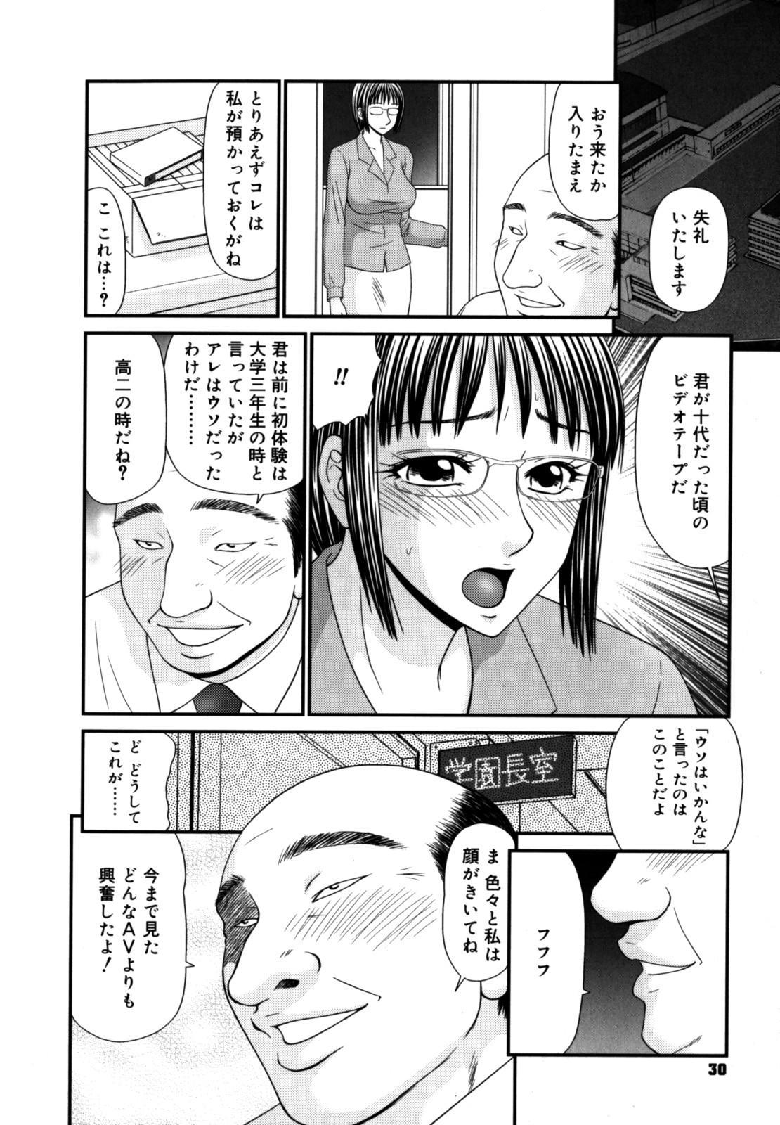Gakuen no Mushikera 2 29