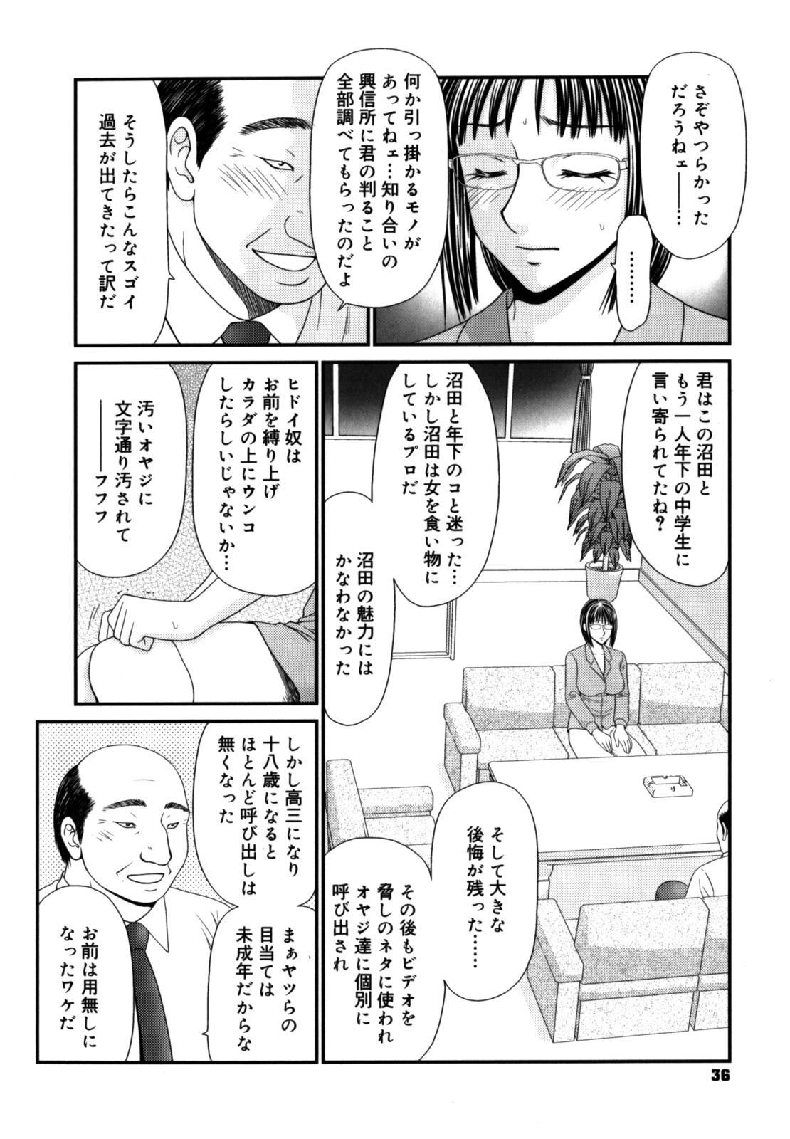 Gakuen no Mushikera 2 35