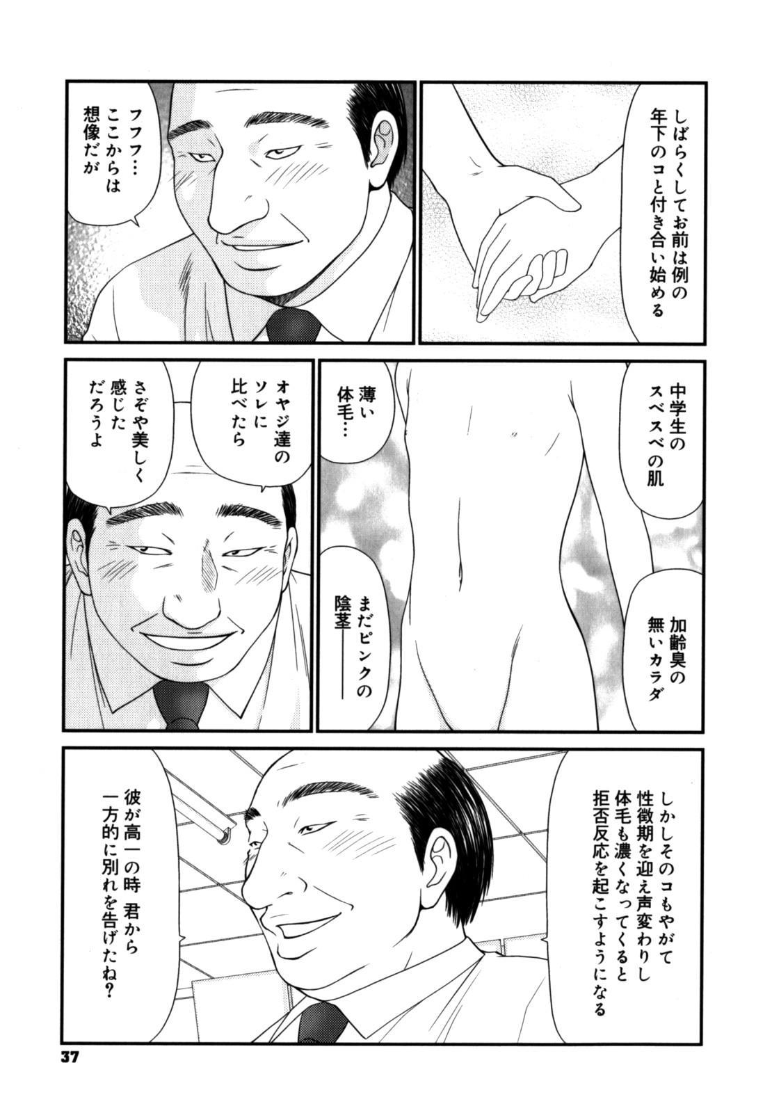 Gakuen no Mushikera 2 36