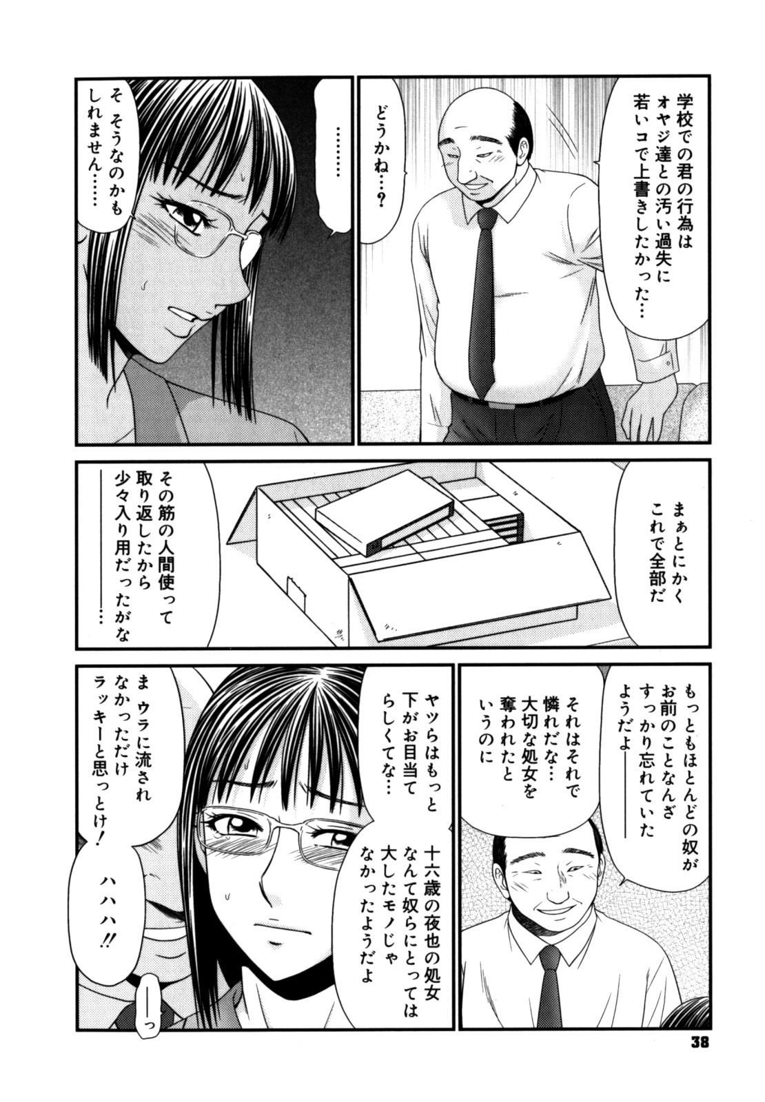 Gakuen no Mushikera 2 37
