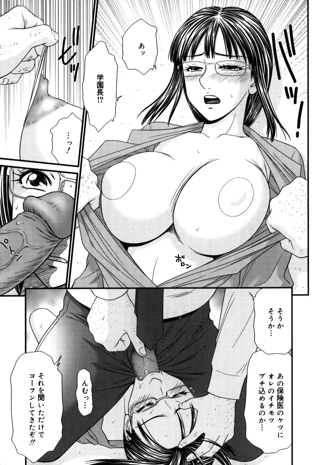 Gakuen no Mushikera 2 40