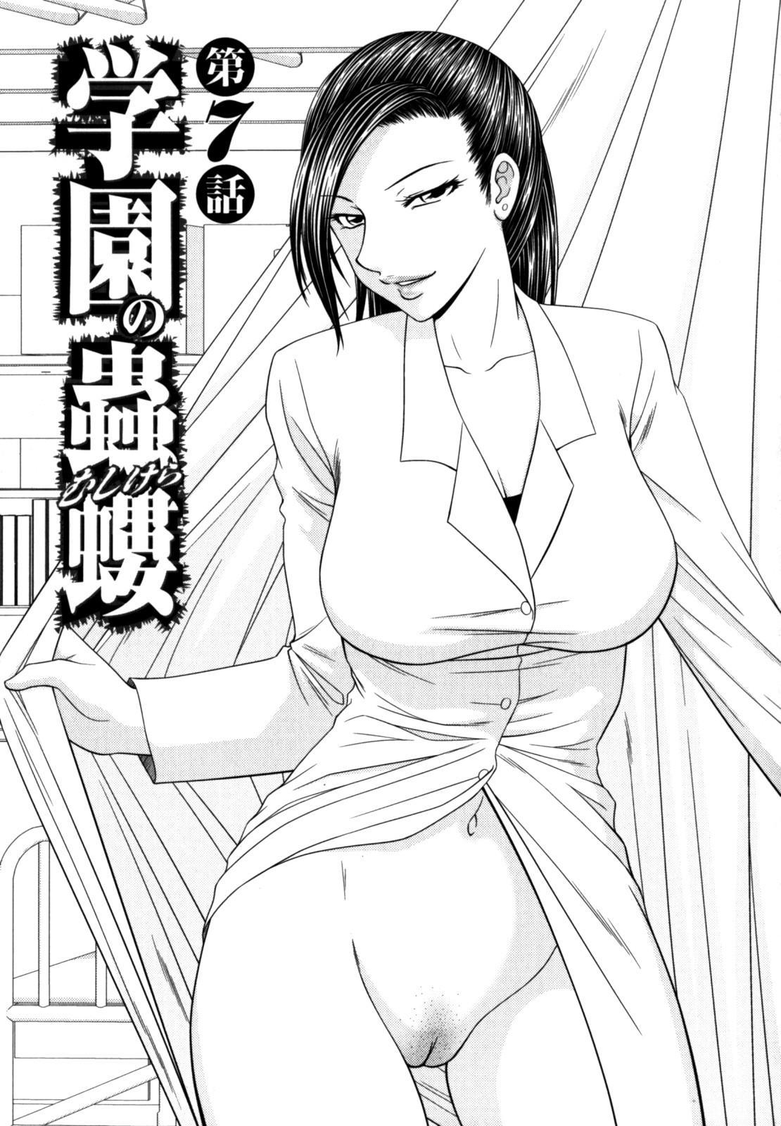 Gakuen no Mushikera 2 48