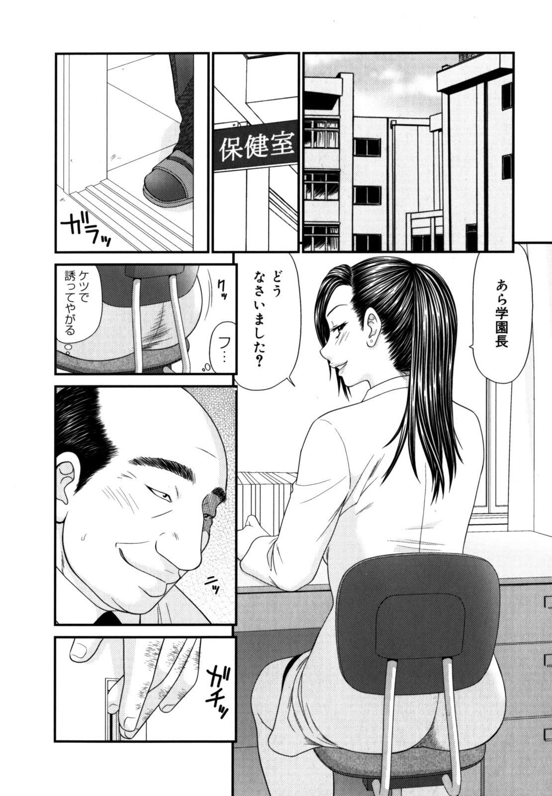 Gakuen no Mushikera 2 49