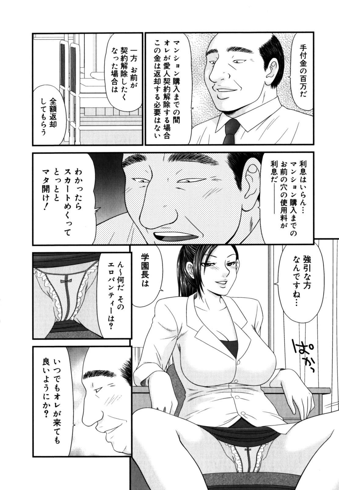 Gakuen no Mushikera 2 51
