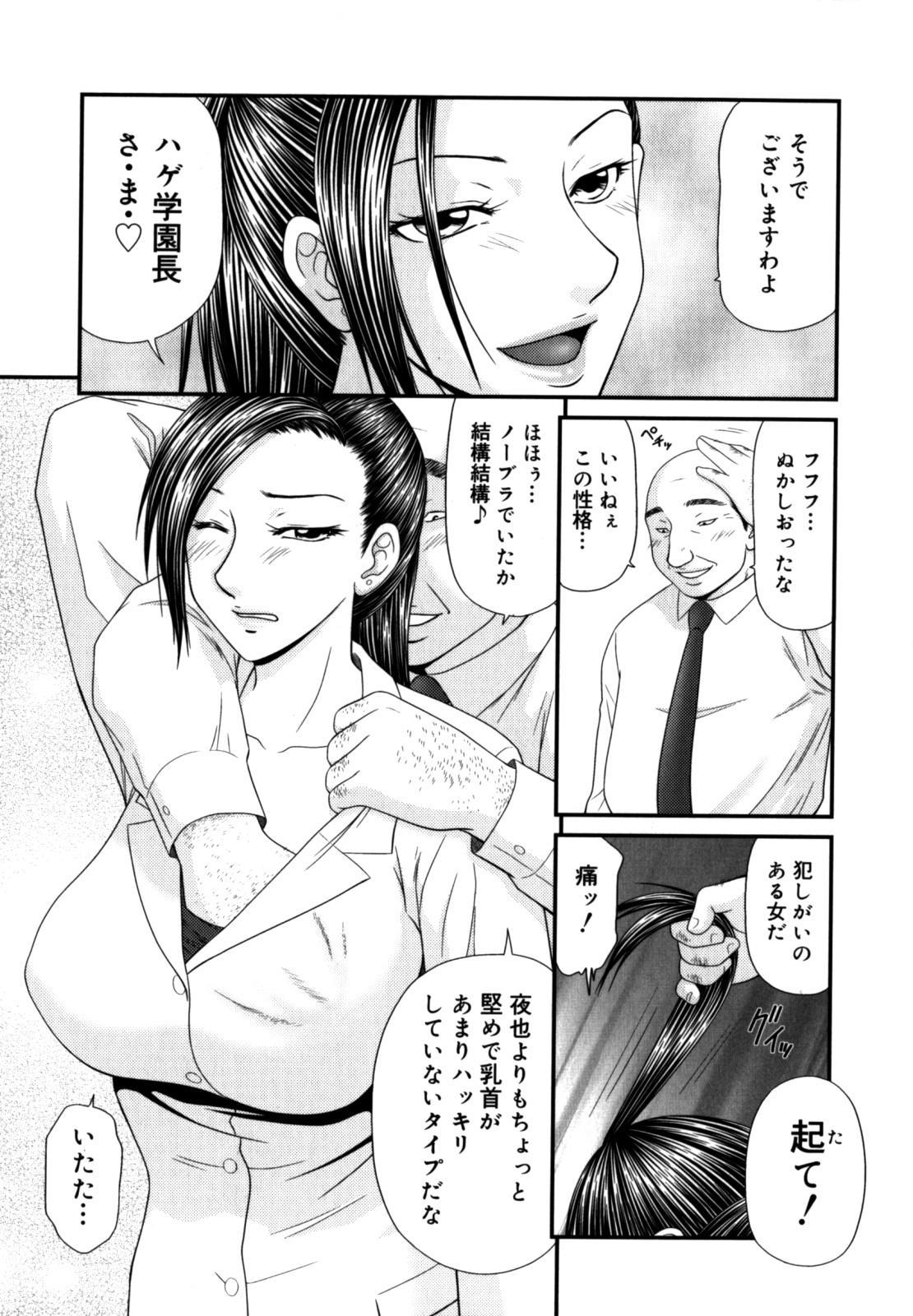 Gakuen no Mushikera 2 52