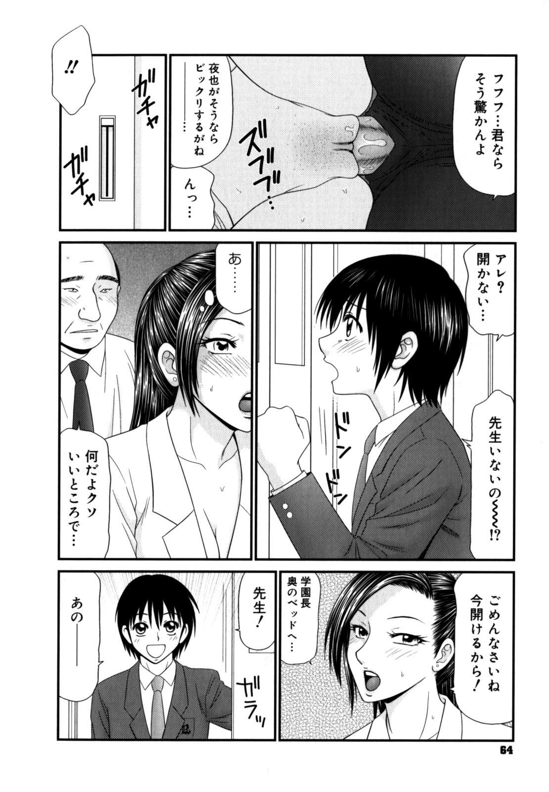 Gakuen no Mushikera 2 63