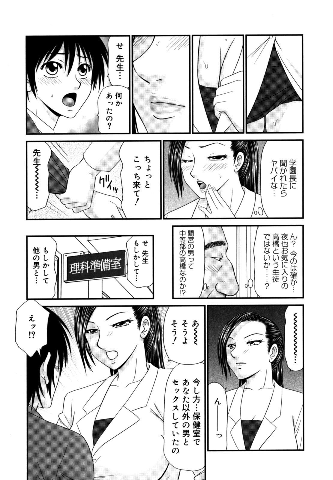 Gakuen no Mushikera 2 64