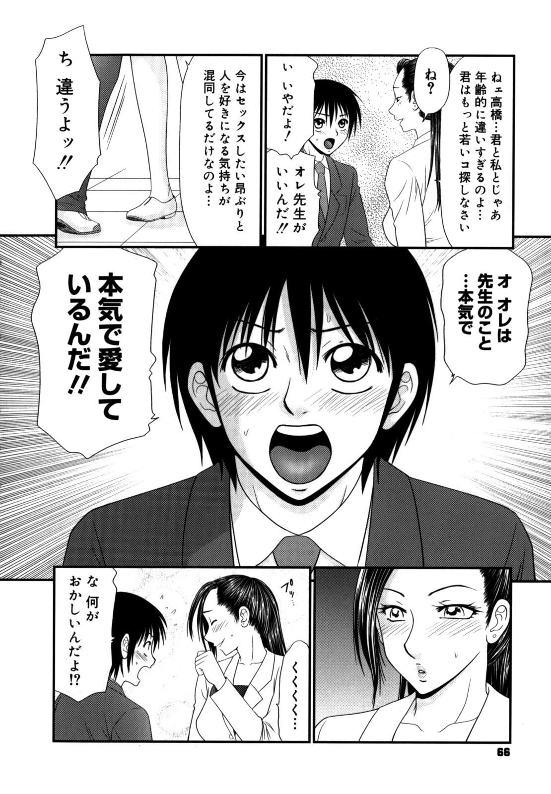 Gakuen no Mushikera 2 65
