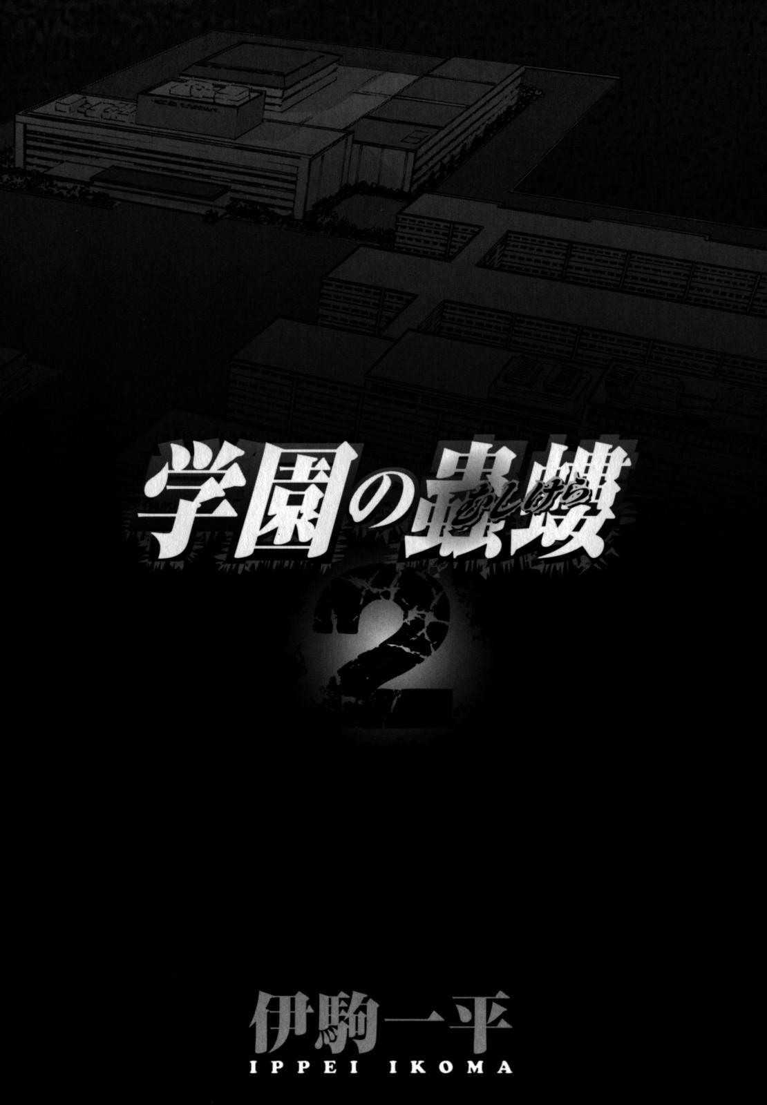 Gakuen no Mushikera 2 6