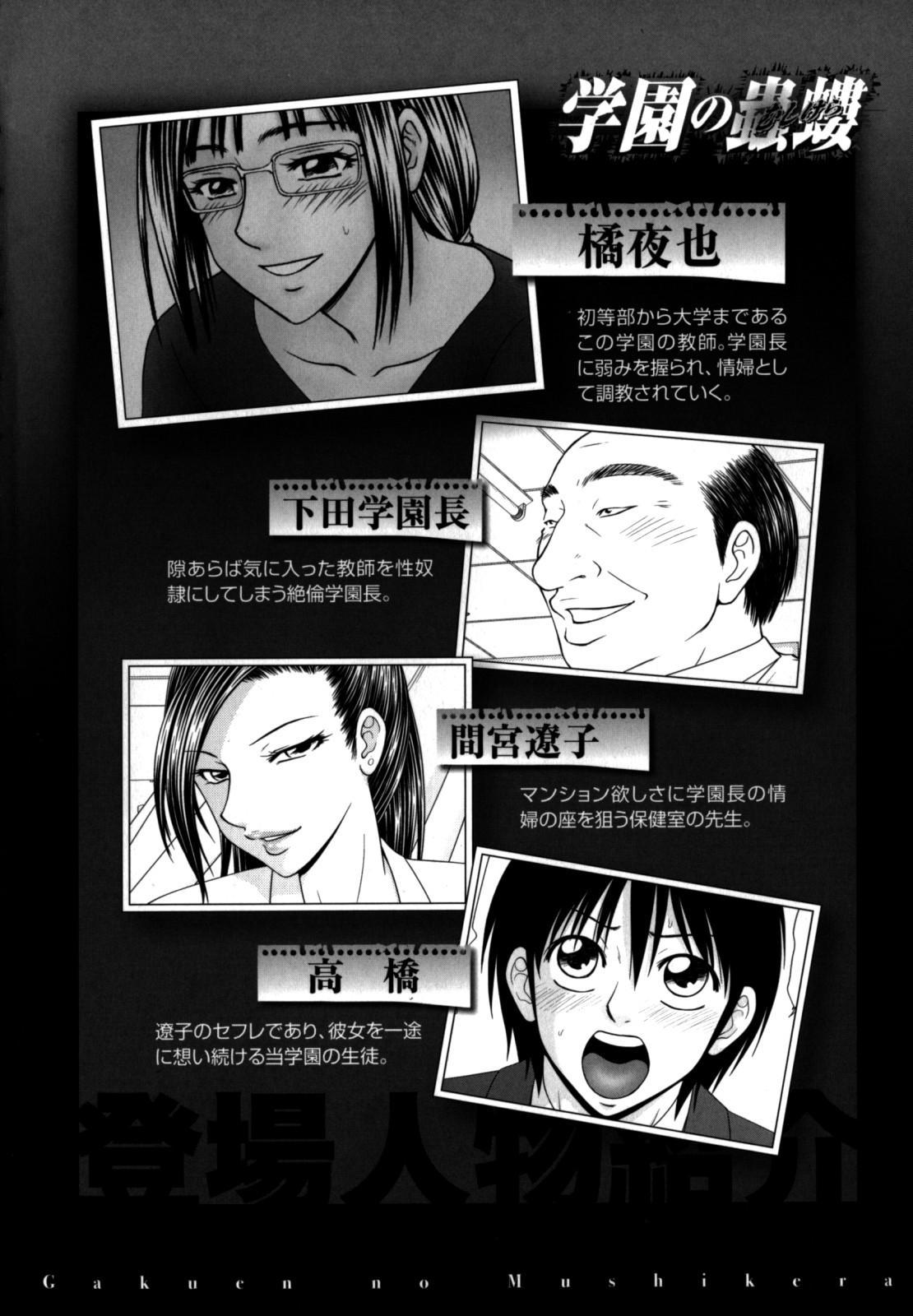 Gakuen no Mushikera 2 7