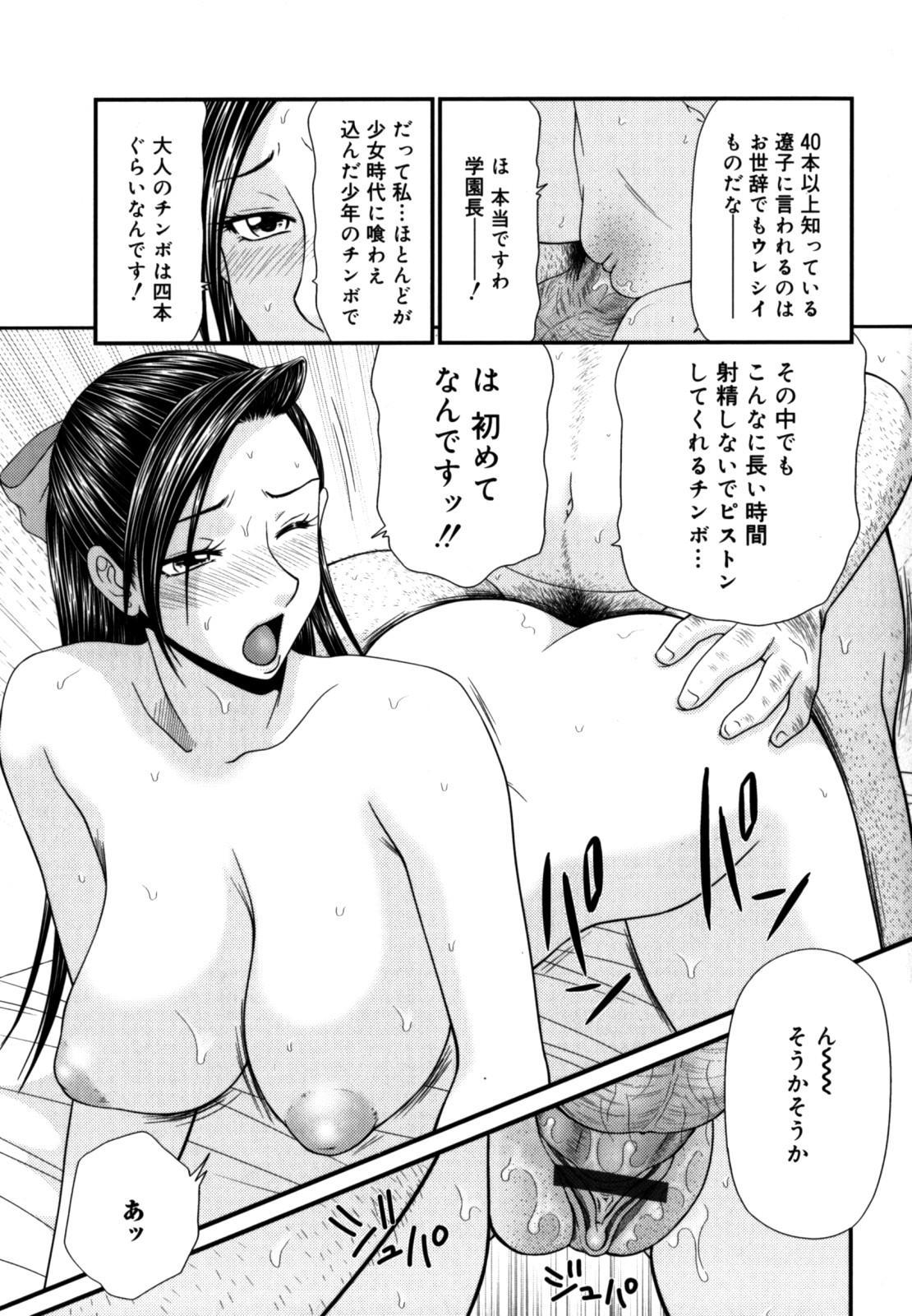 Gakuen no Mushikera 2 84