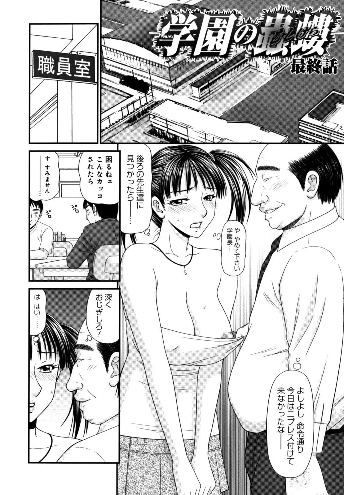 Gakuen no Mushikera 2 89
