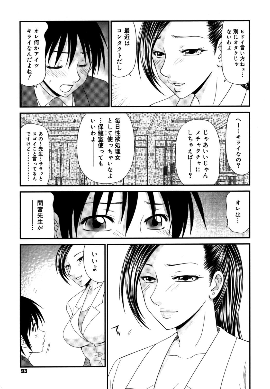 Gakuen no Mushikera 2 92
