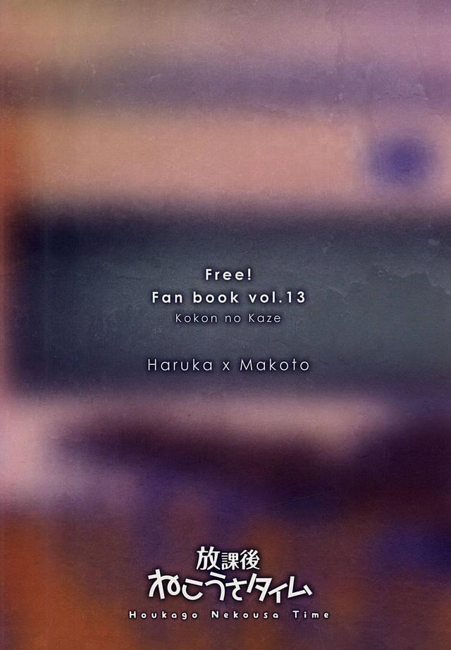 Houkago Nekousa Time 22