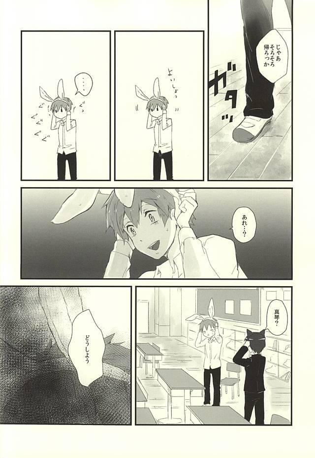 Houkago Nekousa Time 5