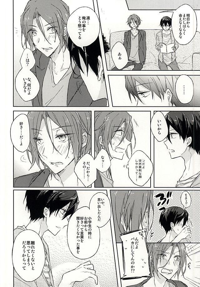 Ore no `Suki' wa Kimi e no 13