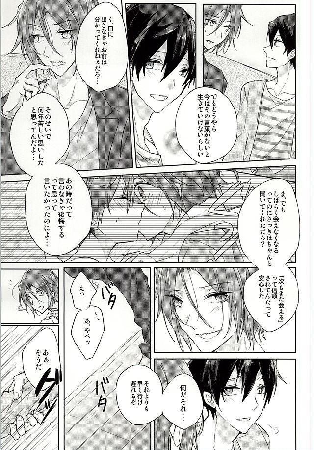 Ore no `Suki' wa Kimi e no 14