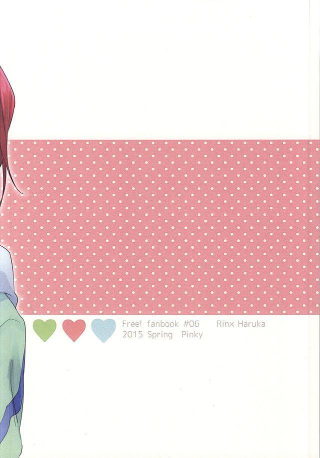 Ore no `Suki' wa Kimi e no 16