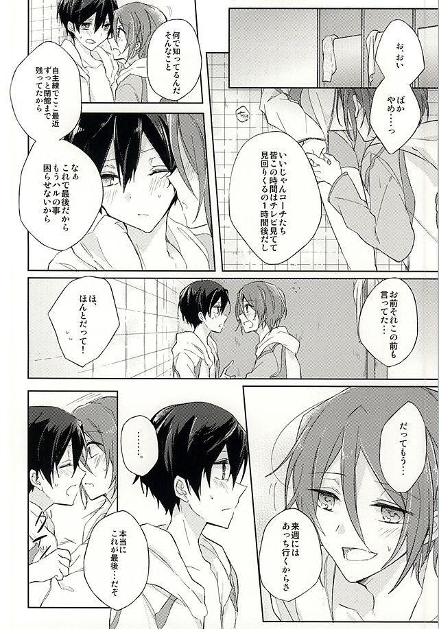Ore no `Suki' wa Kimi e no 1