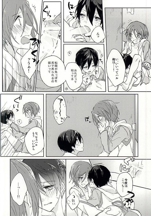 Ore no `Suki' wa Kimi e no 7