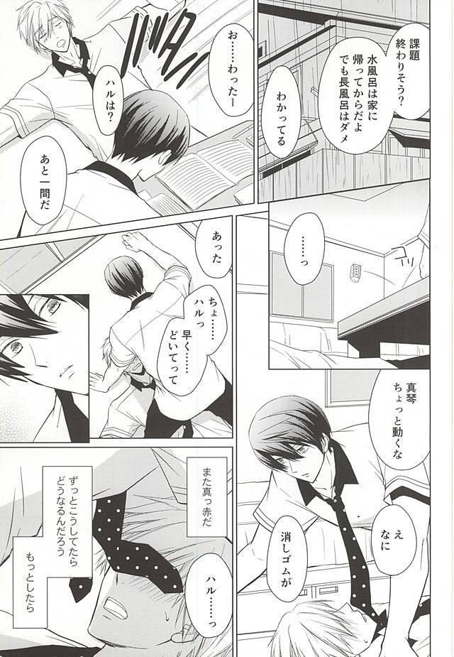 Kyou kara Koi o Hajimeyou 10