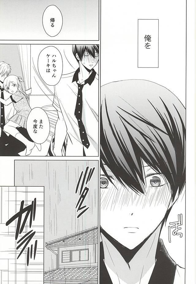 Kyou kara Koi o Hajimeyou 14