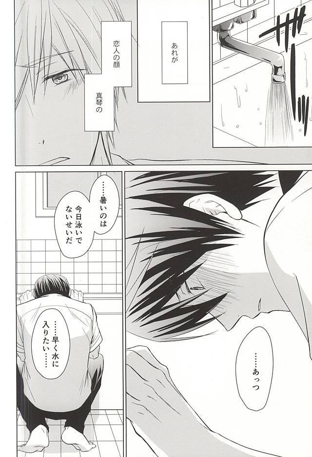 Kyou kara Koi o Hajimeyou 15