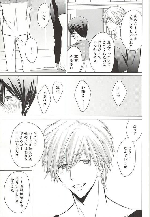 Kyou kara Koi o Hajimeyou 20