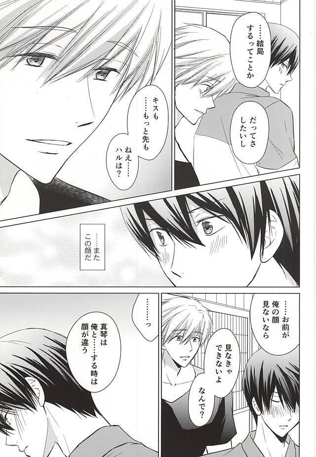 Kyou kara Koi o Hajimeyou 22