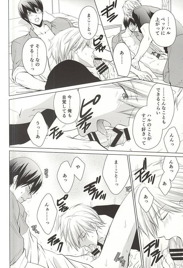 Kyou kara Koi o Hajimeyou 27