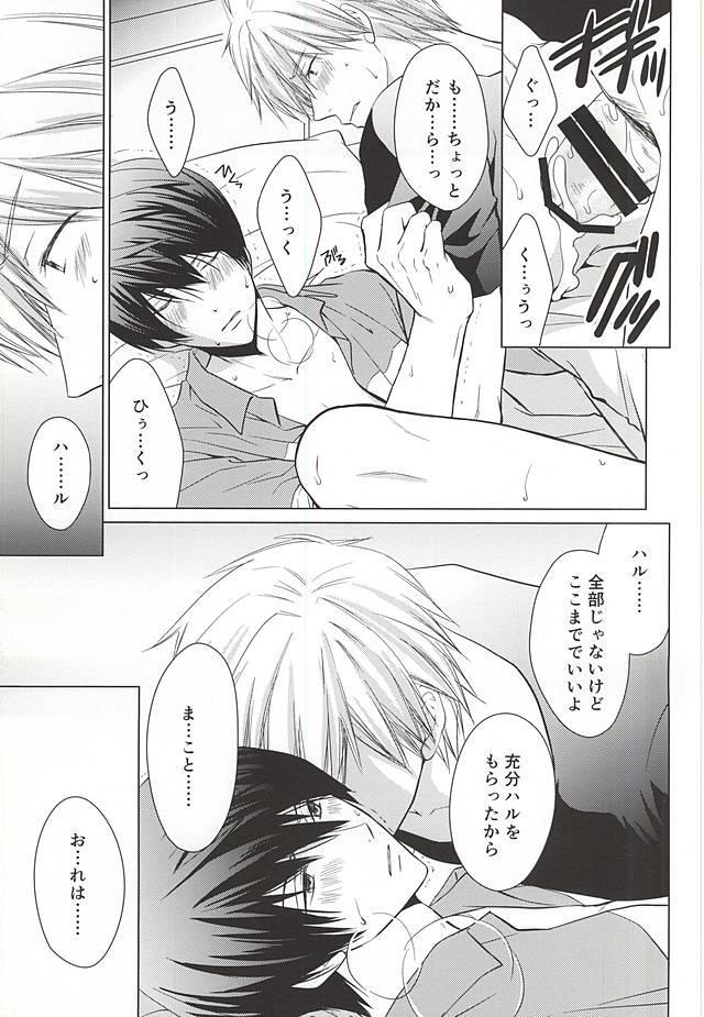 Kyou kara Koi o Hajimeyou 30