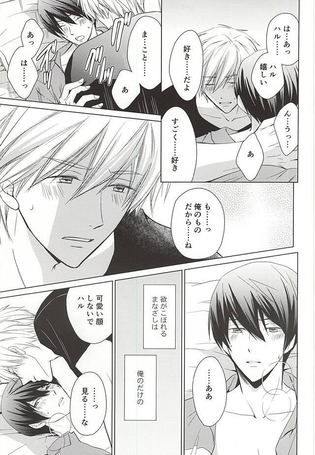 Kyou kara Koi o Hajimeyou 32