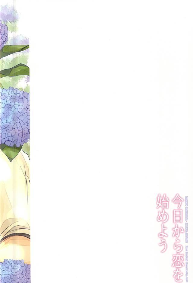 Kyou kara Koi o Hajimeyou 37