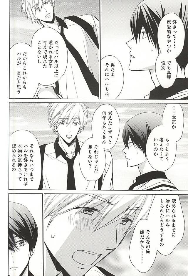 Kyou kara Koi o Hajimeyou 3