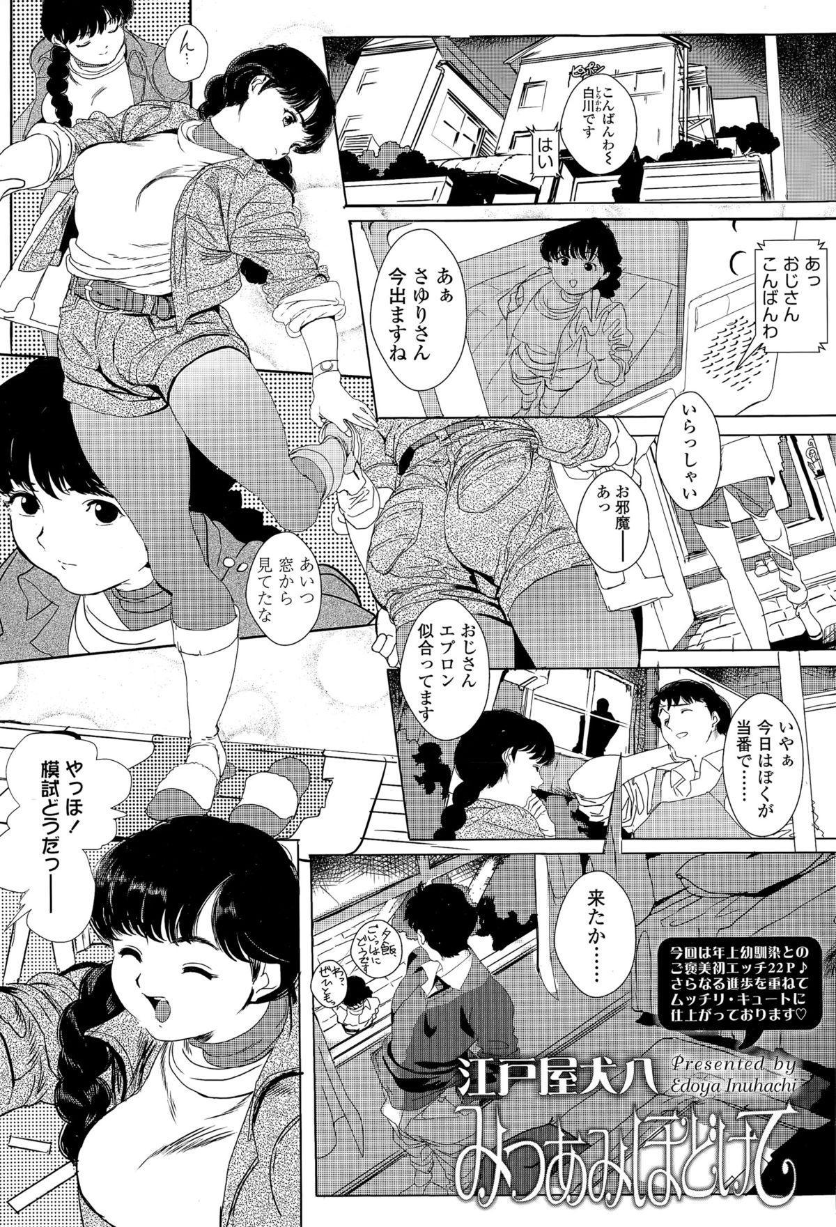 COMIC Koh Vol. 6 142