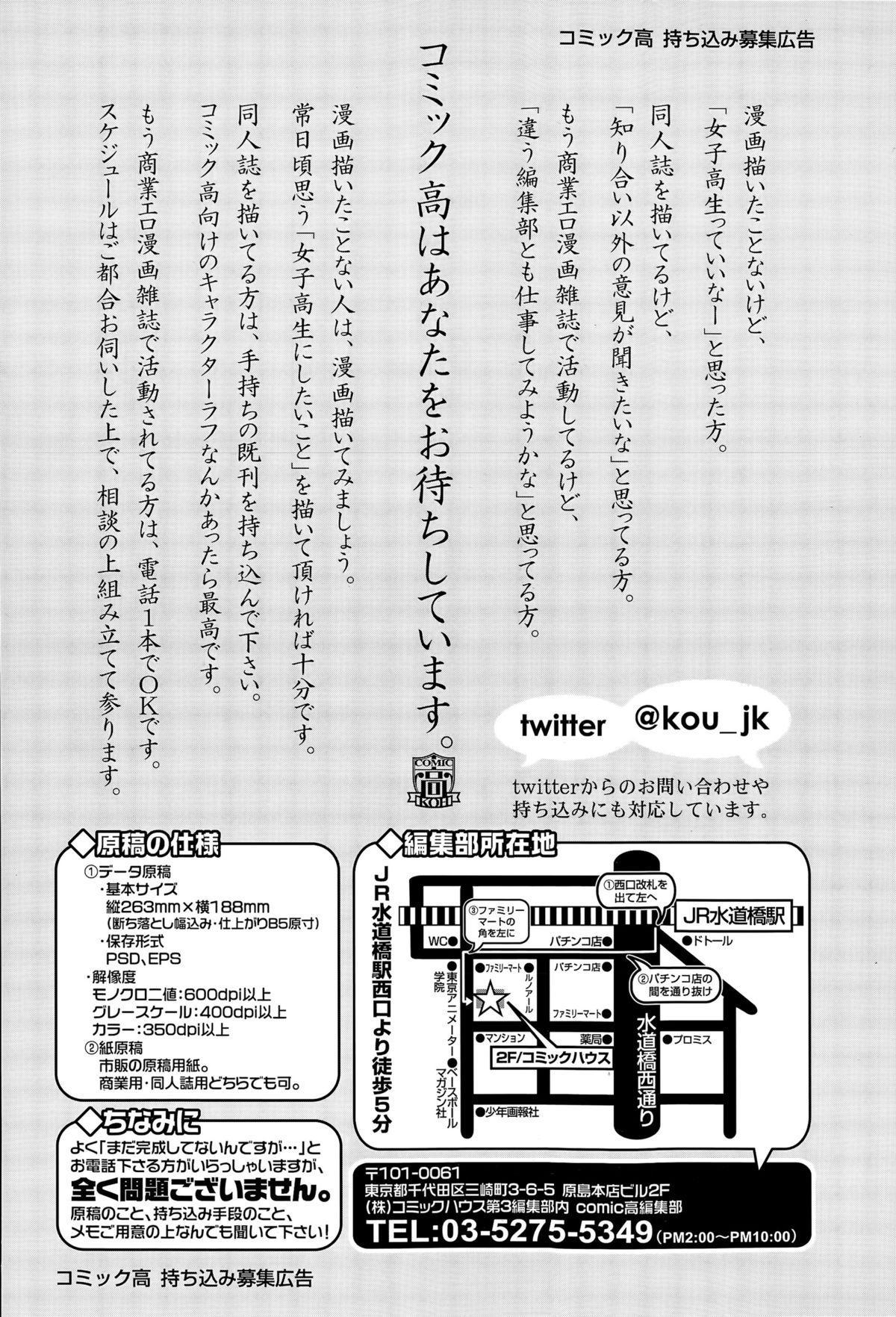 COMIC Koh Vol. 6 331
