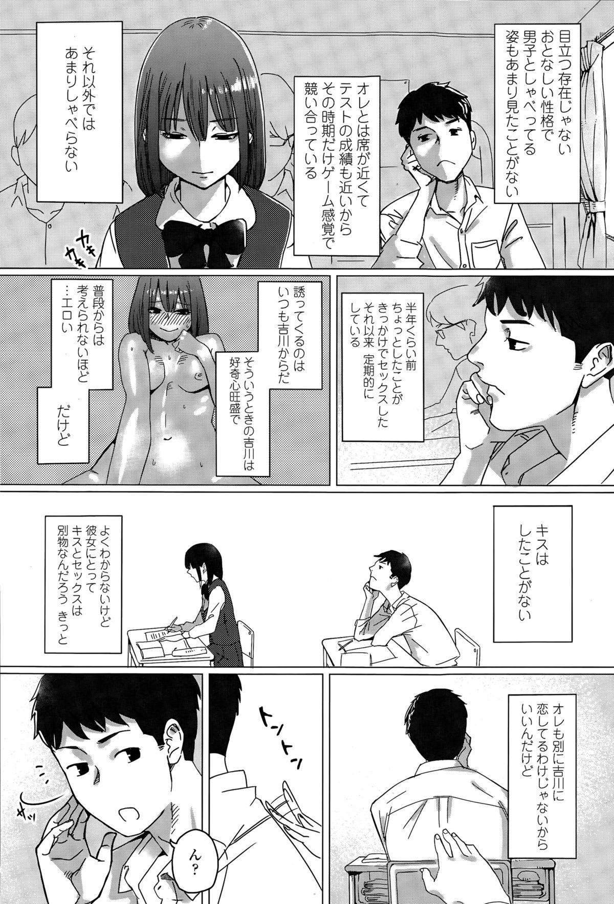 COMIC Koh Vol. 6 335