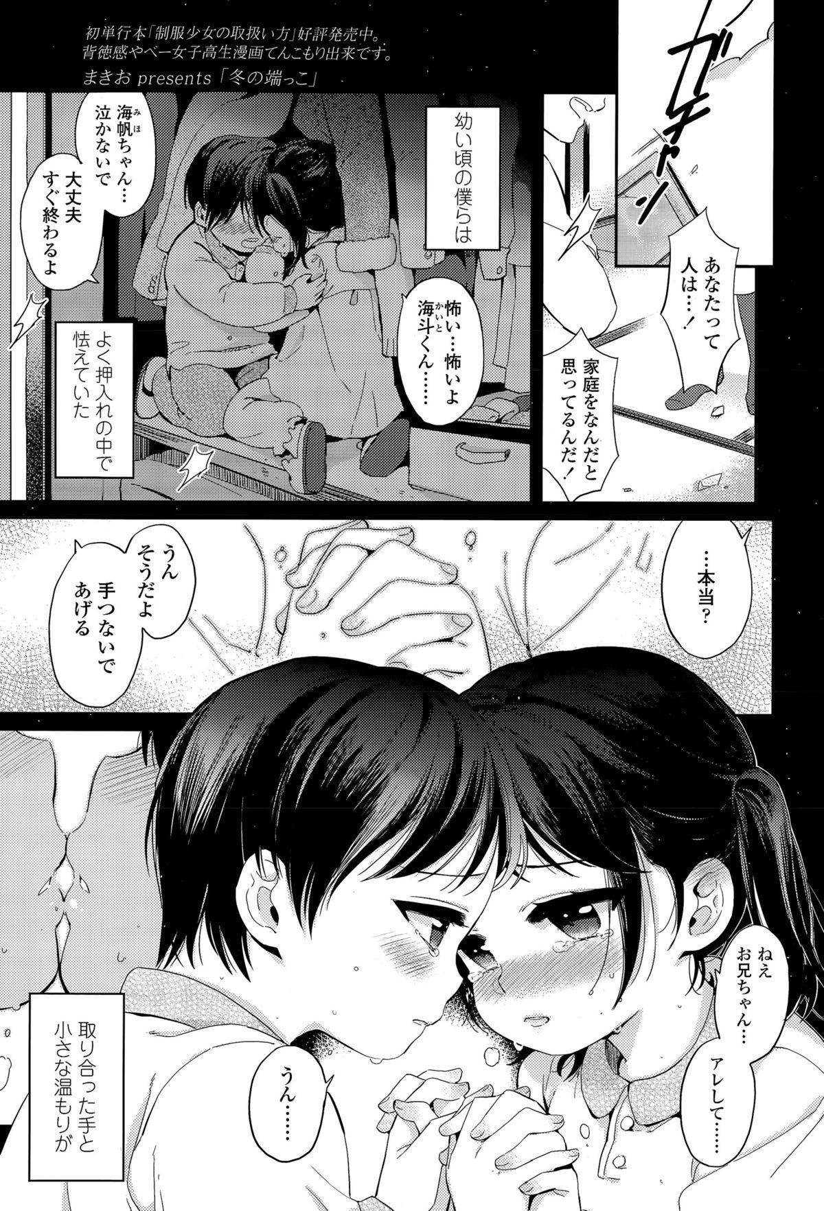 COMIC Koh Vol. 6 410