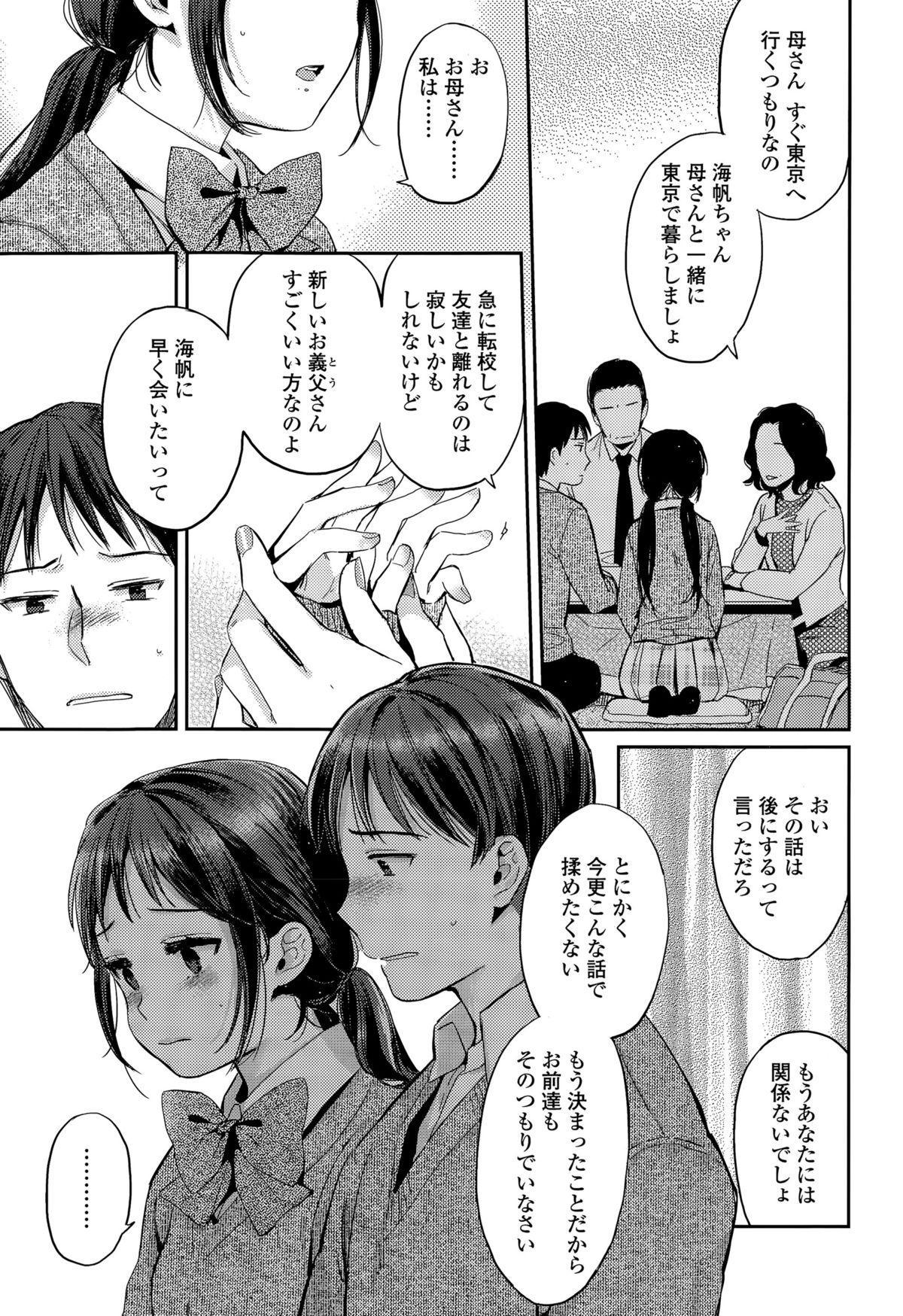COMIC Koh Vol. 6 422