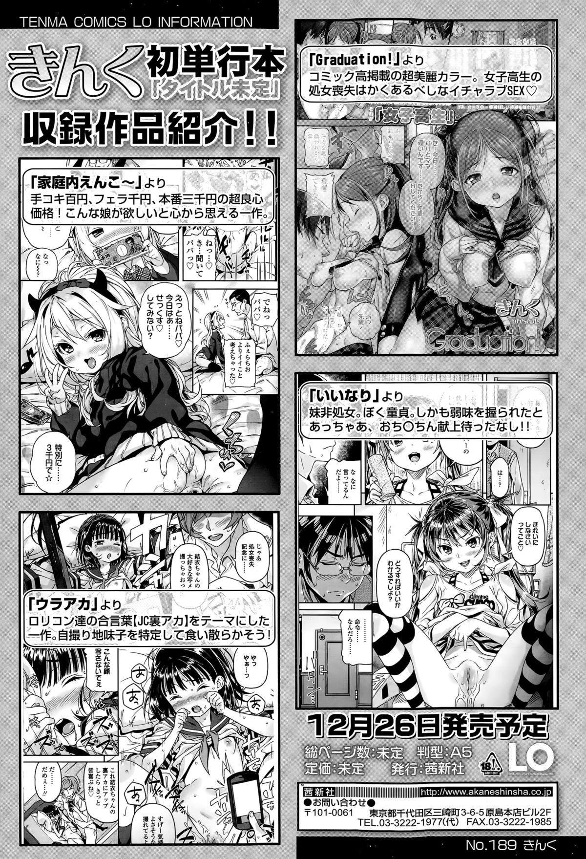 COMIC Koh Vol. 6 441