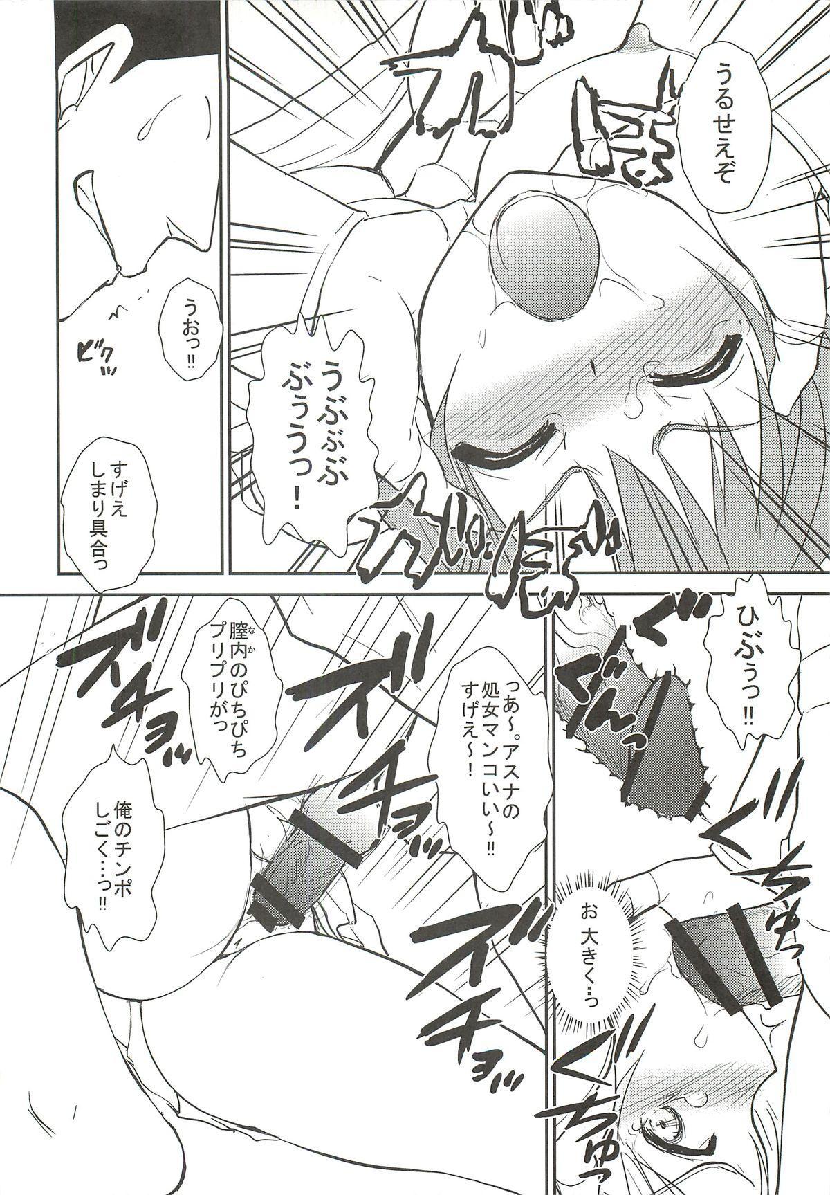 Hajimari no Machi 16