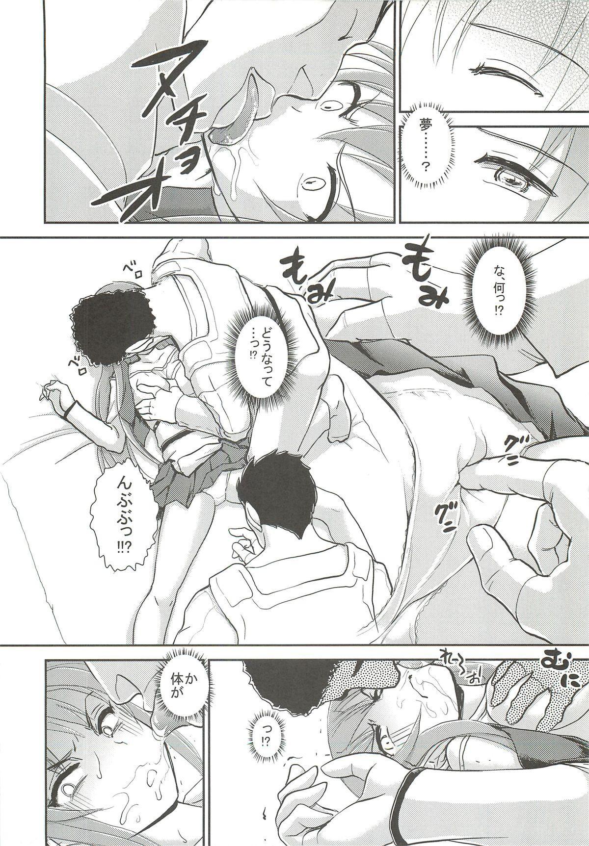 Hajimari no Machi 4