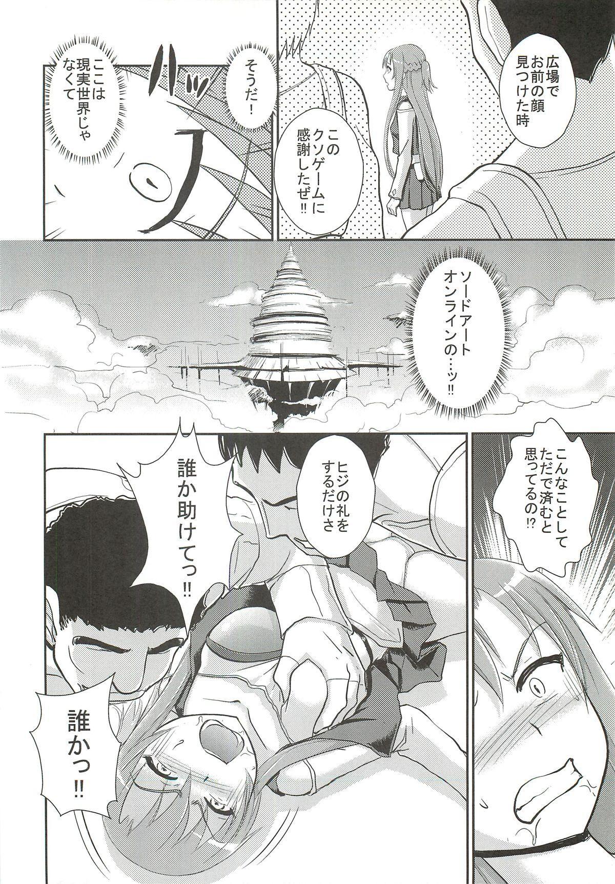 Hajimari no Machi 6