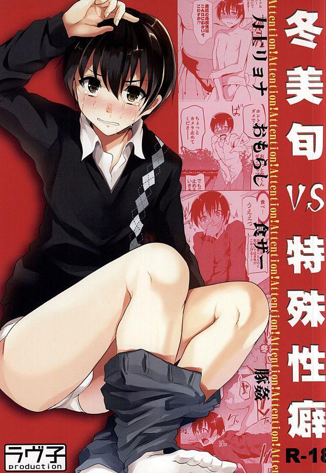 Fuyumi Jun VS Tokushu Seiheki 0