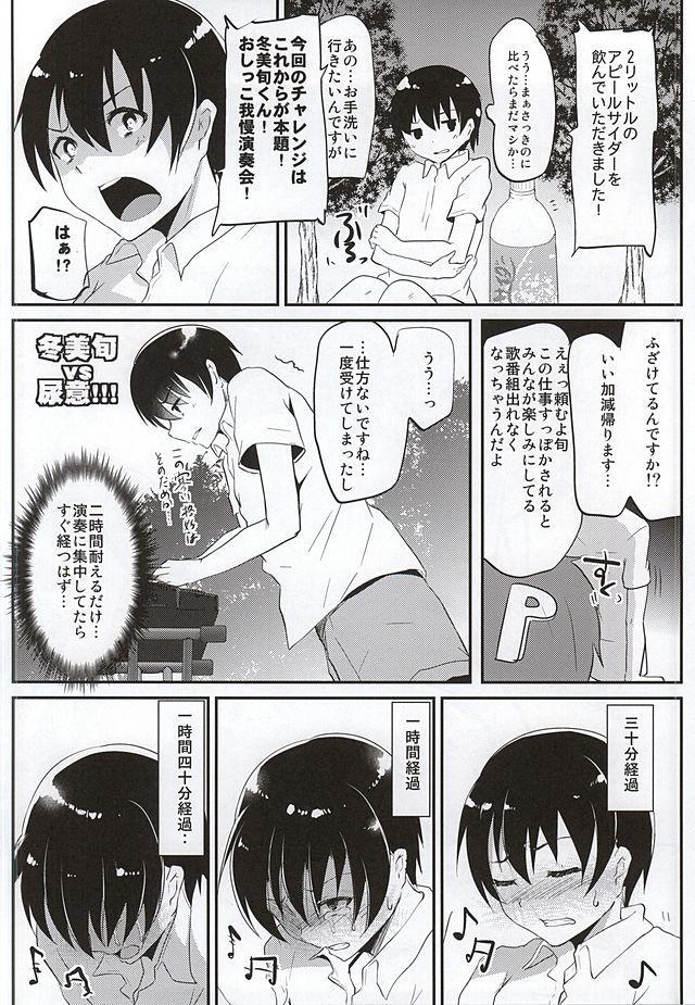 Fuyumi Jun VS Tokushu Seiheki 3
