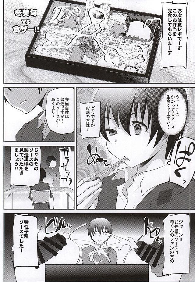 Fuyumi Jun VS Tokushu Seiheki 5