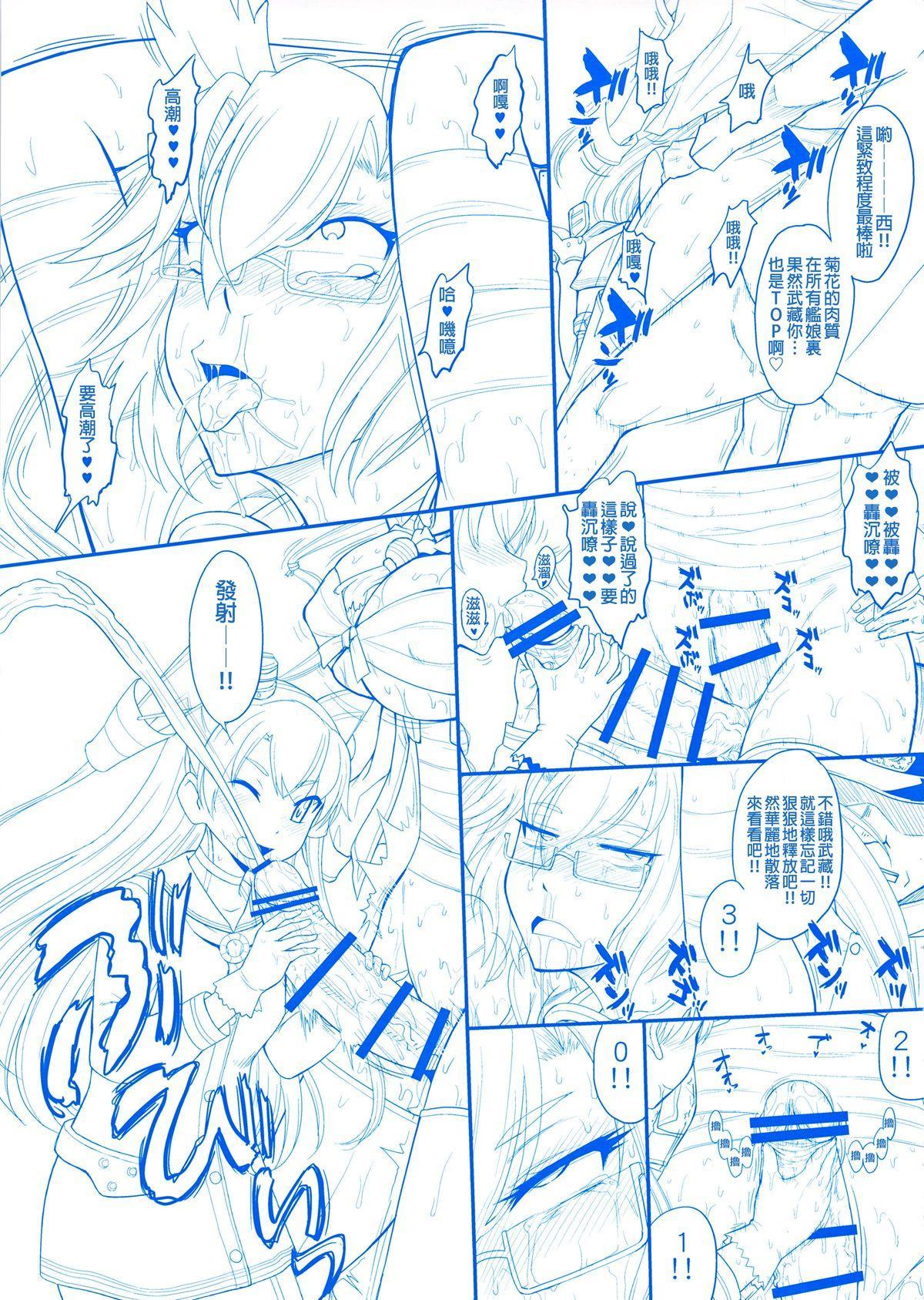 Futanari Musashi-Kai 7