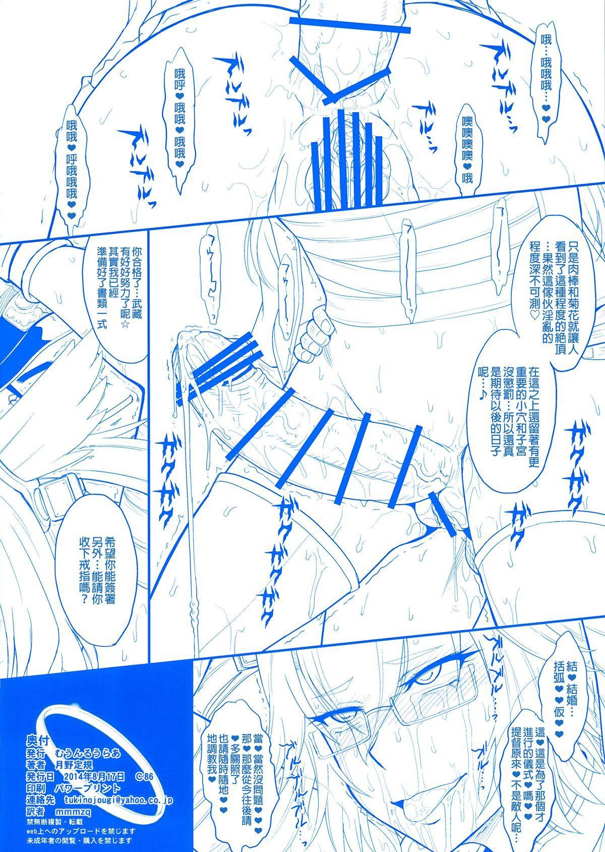 Futanari Musashi-Kai 8