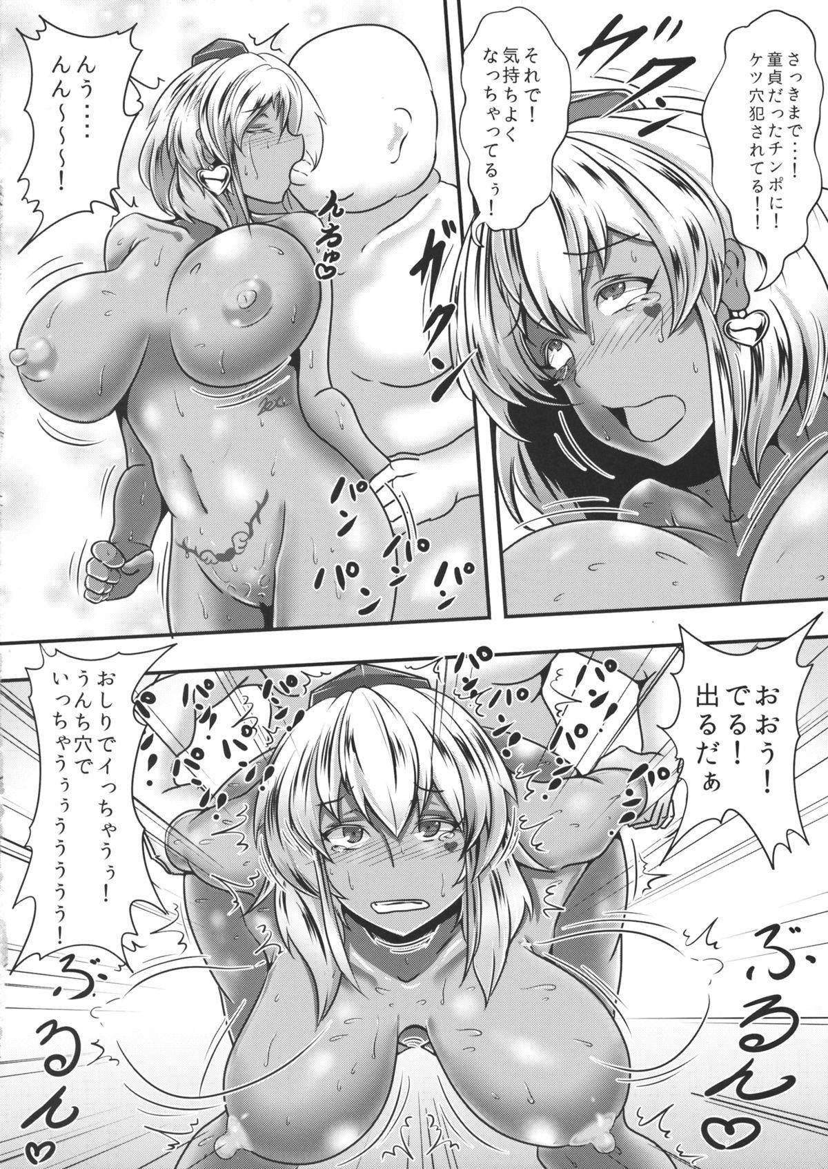Kuro GALASS 14