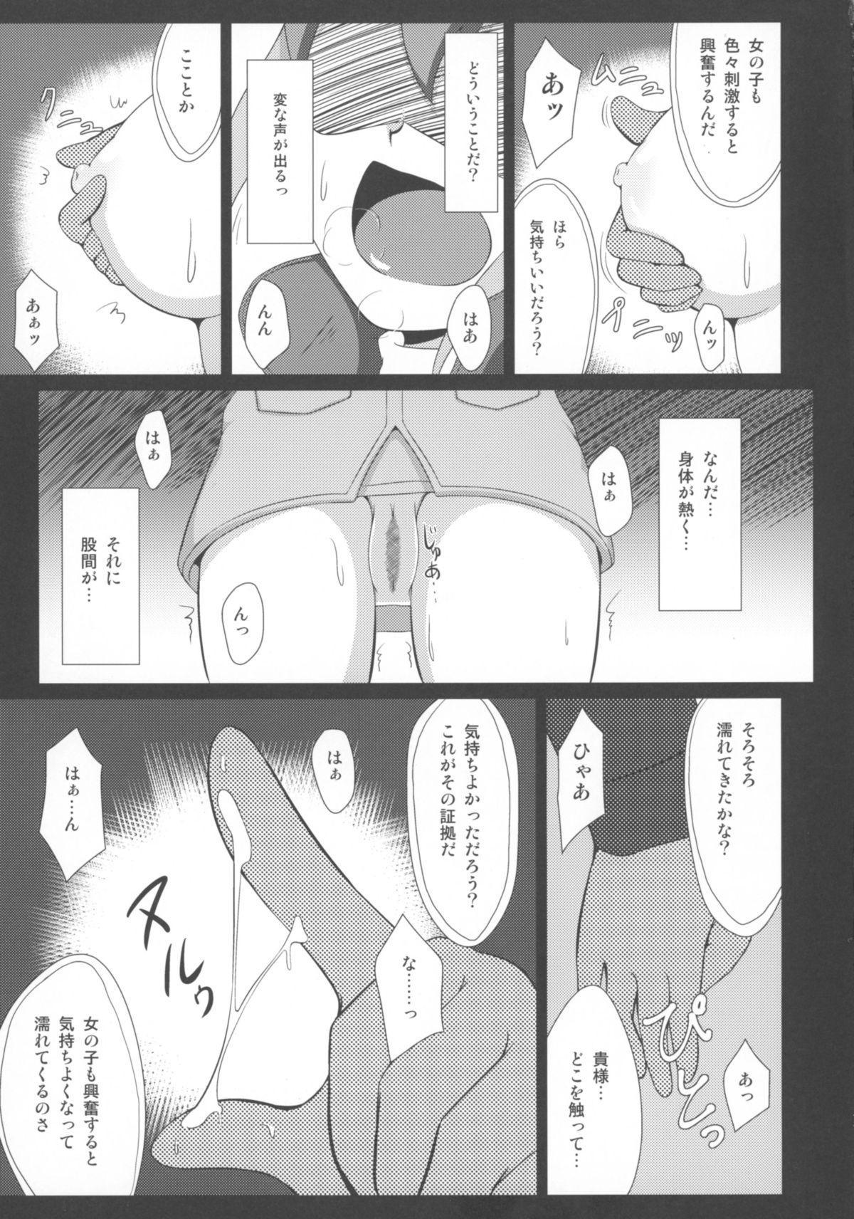 Serena ga Otonashiku naru made 10